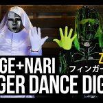 Digitsパフォーマー2人の不思議な世界!「NARI」&「ZANGE」
