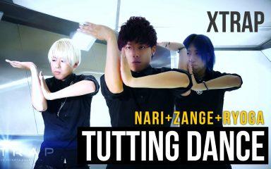 これが次世代ダンスエンターテイメントだ!XTRAPの超絶TUTTING