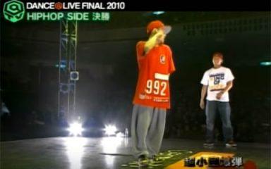 超小型爆弾KENTOが優勝!DANCE@LIVE 2010 HIP-HOP