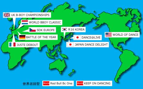 ダンス大会世界地図