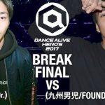今年もB-Boy Isseiが連覇!DANCE ALIVE HERO'S 2017