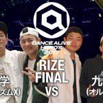 おそらく過去最高レベル!DANCE ALIVE HERO'S 2017 RIZE
