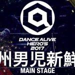 圧巻のパフォーマンス!九州男児新鮮組 HERO'S 2017