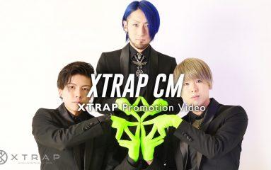 知らない人は要チェック!XTRAPプロモーションビデオ!