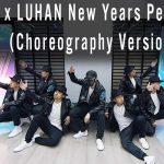 クールでしっとり!Kinjaz と Luhanのコラボダンス!