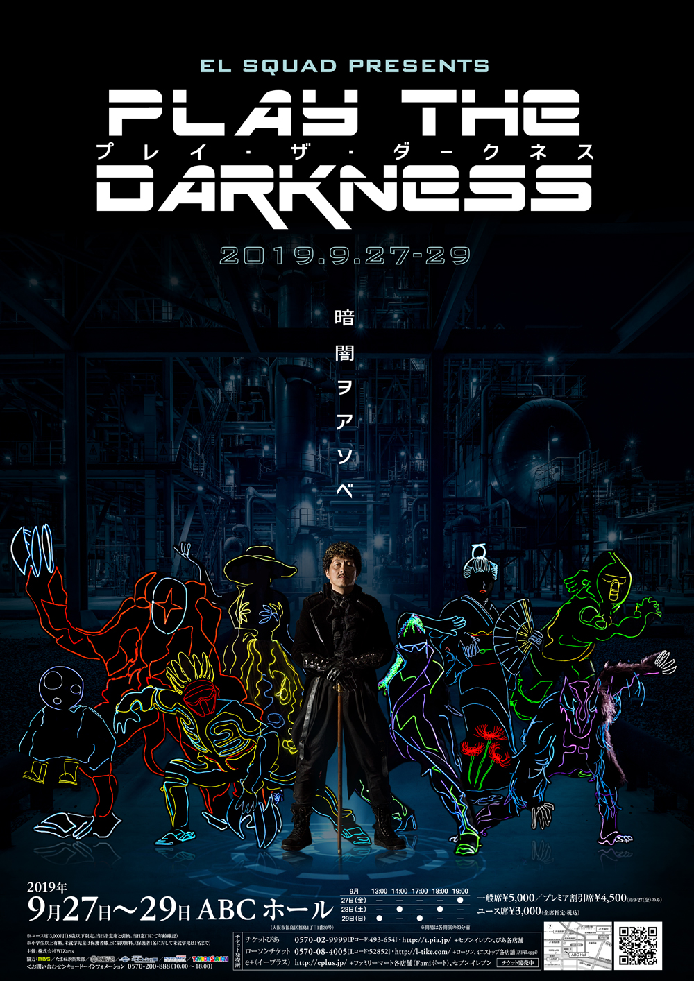 PLAY THE DARKNESS