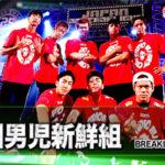 九州男児新選組が2連覇達成!JDD2019