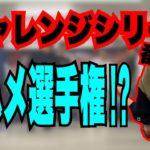 FOUNDNATIONメンバーの音ハメ選手権がおもしろい!