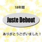 【悲報】JUSTE DEBOUT 終演!今までありがとう