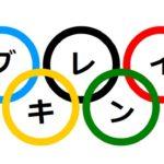 オリンピック(ブレイキン)