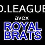 avex ROYALBRATES